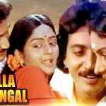 Mella-Pesungal-1983-Tamil-Movie