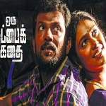 Oru-Kuppai-Kathai-2018-Tamil-Movie
