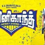 Ghajinikanth-2018-Tamil-Movie