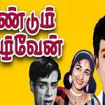 Meendum-Vazhven-1971-Tamil-Movie