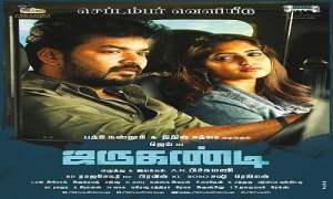 Jarugandi-2018-Tamil-Movie