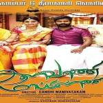 Kalavani-Mappillai-2018-Tamil-Movie