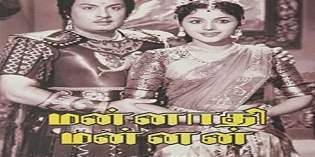 Mannadhi-Mannan-1960-Tamil-Movie