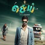 Sei-2018-Tamil-Movie