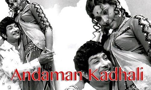 Andaman-Kadhali-1978-Tamil-Movie