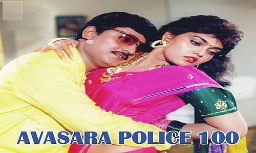 Avasara-Police-100-1990-Tamil-Movie