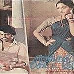 Enkeyo-Ketta-Kural-1982-Tamil-Movie