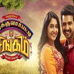 Silukkuvarupatti-Singam-2018-Tamil-Movie