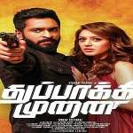 Thuppakki-Munai-2018-Tamil-Movie