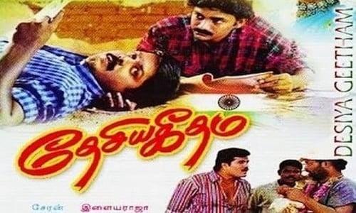 Desiya-Geetham-1998-Tamil-Movie