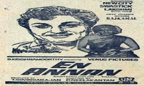 En-Annan-1970-Tamil-Movie