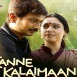 Kanne-Kalaimaane-2019-Tamil-Movie