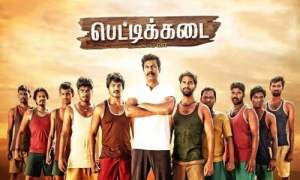 Pettikadai-2019-Tamil-Movie