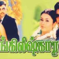 Englishkaran-2005-Tamil-Movie