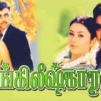 Englishkaran-2005-Tamil-Movie