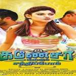 Ganesha-Meendum-Santhipom-2019-Tamil-Movie