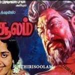 Thirisoolam-1979-Tamil-Movie