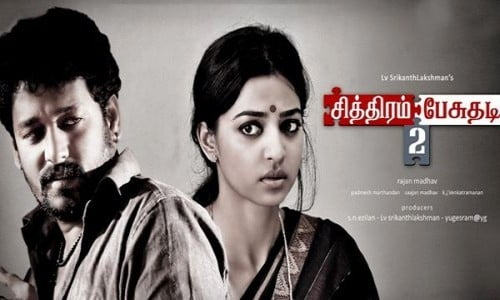 Chithiram-Pesuthadi-2-2019-Tamil-Movie