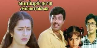 En-Bommukutty-Ammavukku-1988-Tamil-Movie
