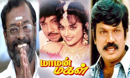 Maaman-Magal-1995-Tamil-Movie