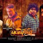 Pattipulam-2019-Tamil-Movie