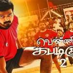 Vennila-Kabaddi-Kuzhu-2-2019-Tamil-Movie