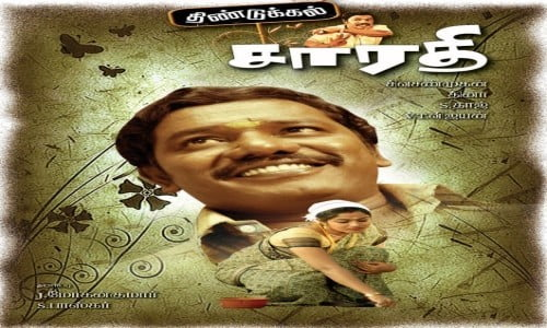 Dindigul-Sarathy-2008-Tamil-Movie