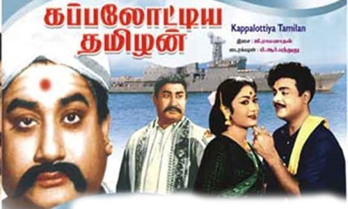 Kappalottiya-Thamizhan-1961-Tamil-Movie