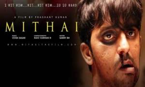 Mithai-2019-Tamil-Movie