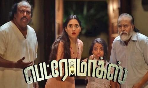 Petromax-2019-Tamil-Movie