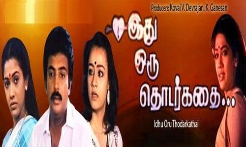 Idhu-Oru-Thodar-Kathai-1987-Tamil-Movie