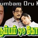 Kudumbam-Oru-Koyil-1987-Tamil-Movie