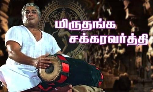 Miruthanga-Chakravarthi-1983-Tamil-Movie