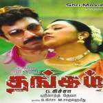 Thangam-2008-Tamil-Movie