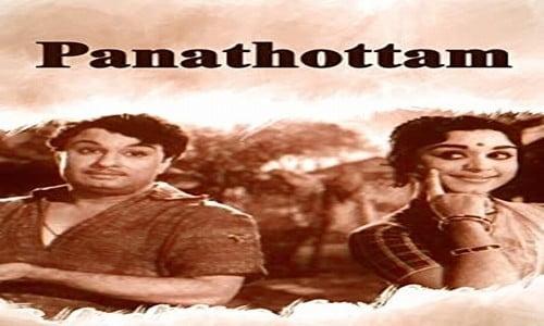Panathottam-1963-Tamil-Movie