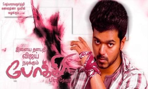 Pokkiri-2007-Tamil-Movie