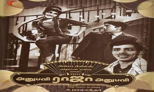 Anubavi-Raja-Anubavi-1967-Tamil-Movie