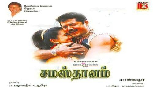 Samasthanam-2002-Tamil-Movie