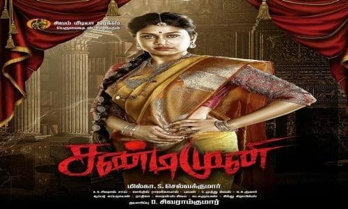 Sandimuni-2020-Tamil-Movie