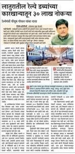 Latur Railway Coach Factory Bharti 2018