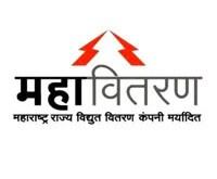 Mahavitaran Bharti 2020