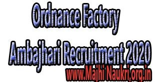 Ordnance Factory Ambajhari Recruitment 2020