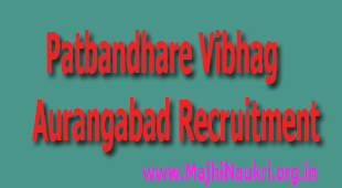 Patbandhare Vibhag Aurangabad Recruitment 2020