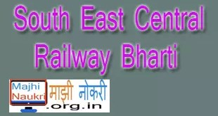 South East Central Railway Bharti 2021
