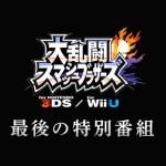 スマブラ for 3DS / WiiU 最後の特別番組内容まとめ!新キャラはクラウド、カムイ、ベヨネッタ!!