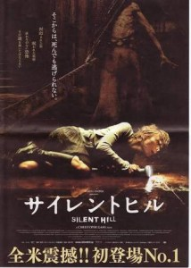 サイレントヒル/監督 クリストフ・ガンズ