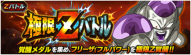 News_banner_event_zbattle_004_small