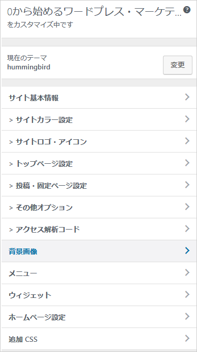 WordPressのカスタマイズ画面