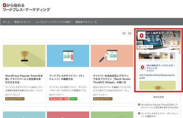 likeboxが表示されている様子