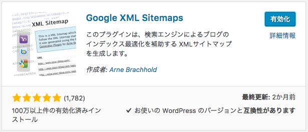 「Google XML Sitemap」